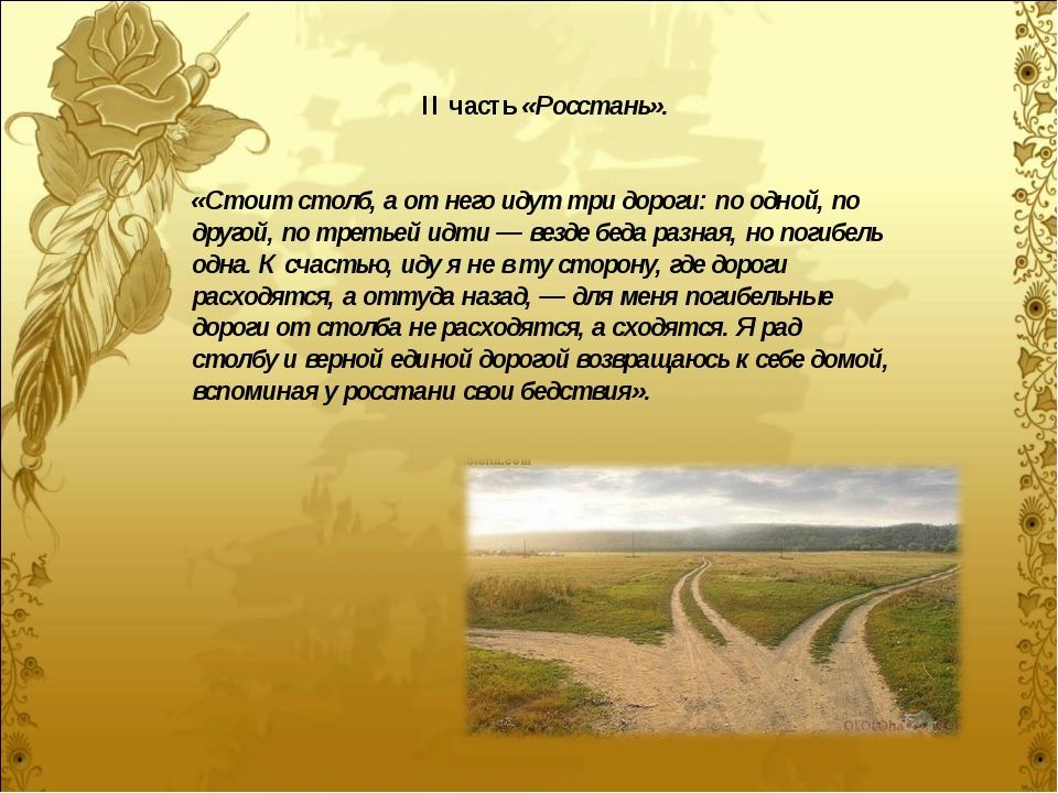 II часть «Росстань». «Стоит столб, а от него идут три дороги: по одной, по д...