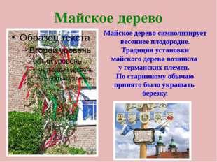 Майское дерево Майское дерево символизирует весеннее плодородие. Традиция уст