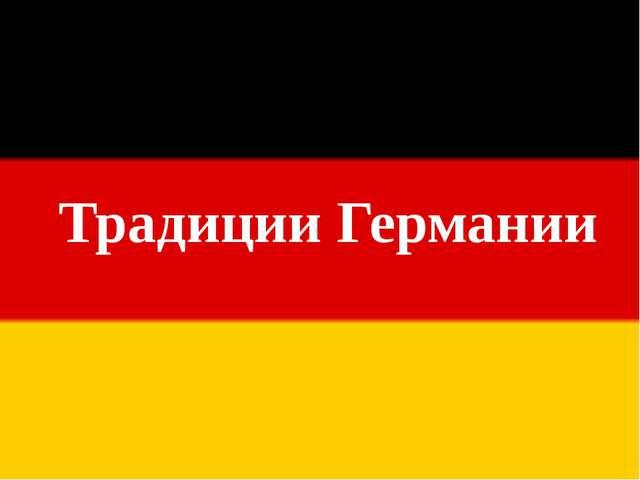 Традиции Германии