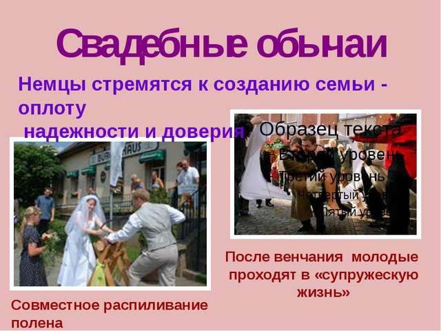 Свадебные обычаи Немцы стремятся к созданию семьи - оплоту надежности и довер...