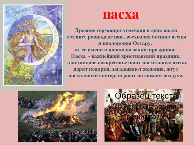 пасха Древние германцы отмечали в день пасхи весеннее равноденствие, восхваля...