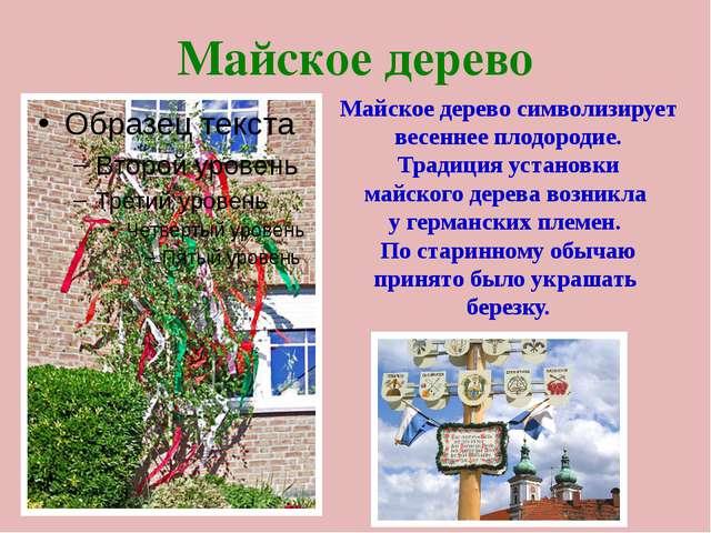 Майское дерево Майское дерево символизирует весеннее плодородие. Традиция уст...