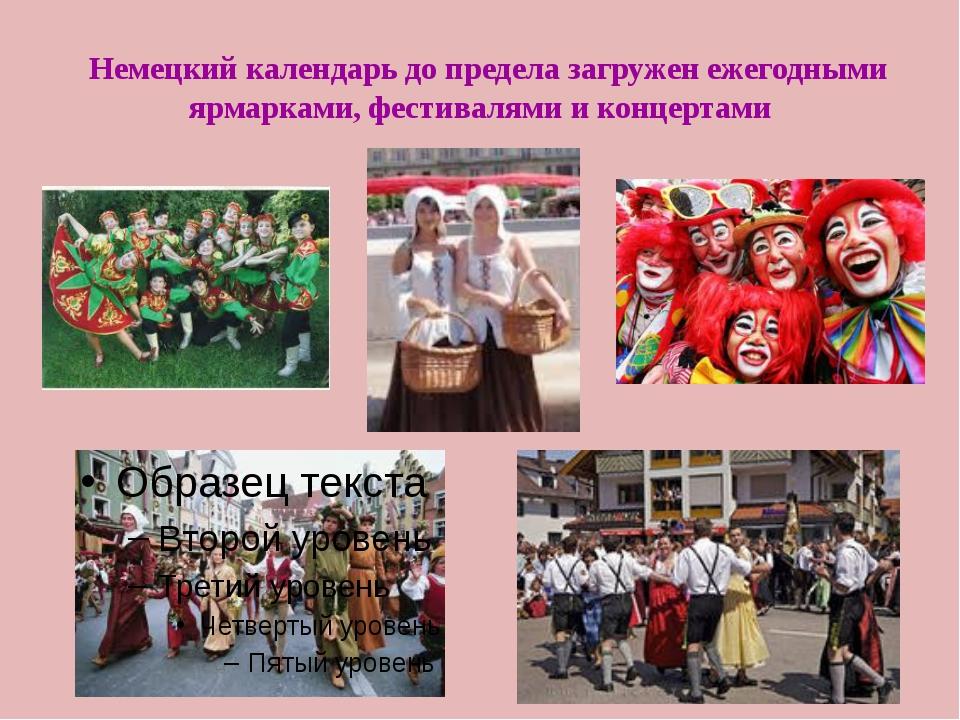 Немецкий календарь до предела загружен ежегодными ярмарками, фестивалями и ко...