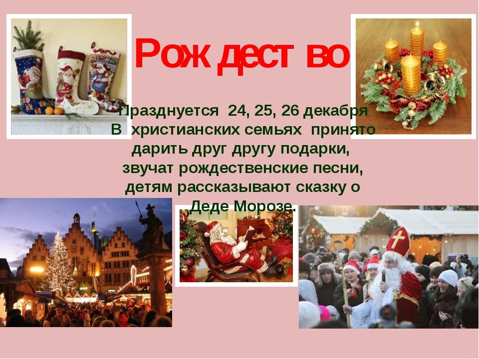 Празднуется 24, 25, 26 декабря В христианских семьях принято дарить друг друг...