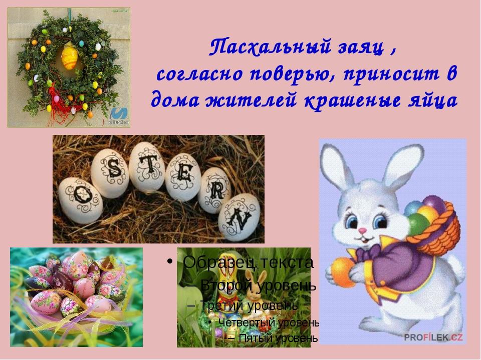 Пасхальный заяц , согласно поверью, приносит в дома жителей крашеные яйца