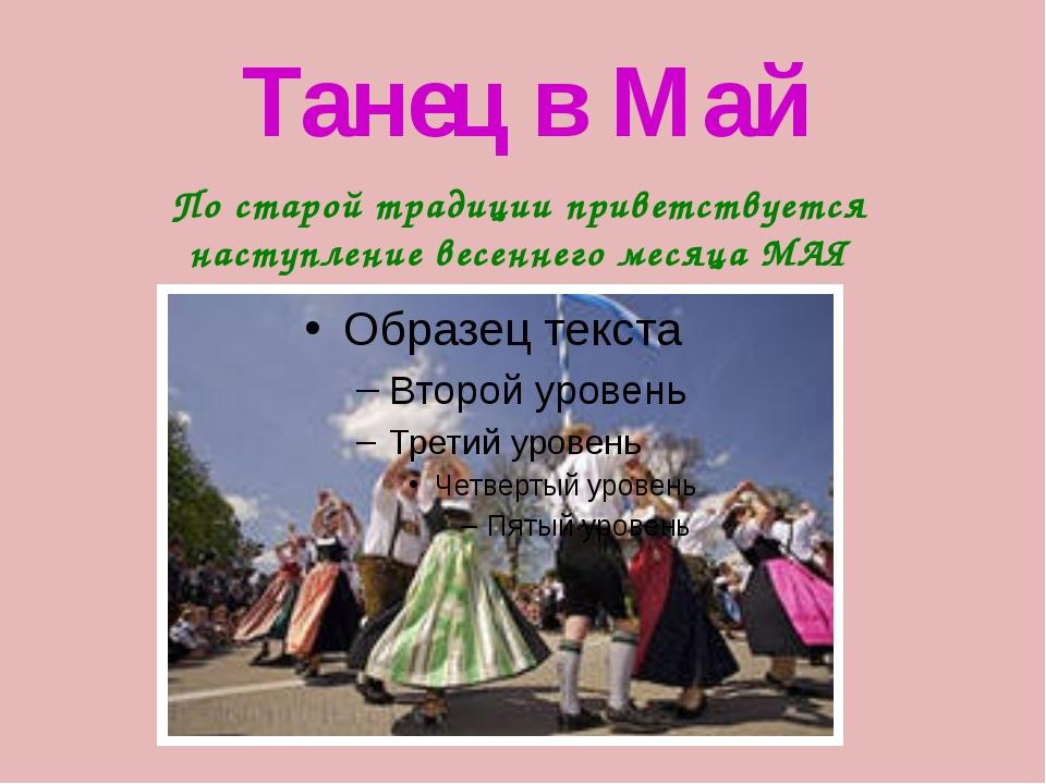 Танец в Май По старой традиции приветствуется наступление весеннего месяца МАЯ