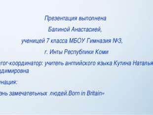 Презентация выполнена Балиной Анастасией, ученицей 7 класса МБОУ Гимназия №3