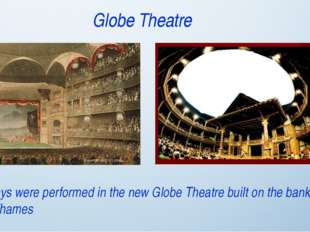 His plays were performed in the new Globe Theatre built on the bank of the Ri