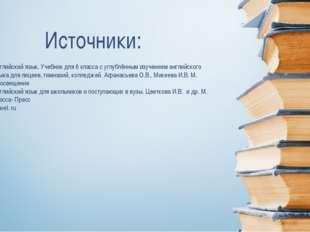 Источники: Английский язык. Учебник для 6 класса с углублённым изучением англ