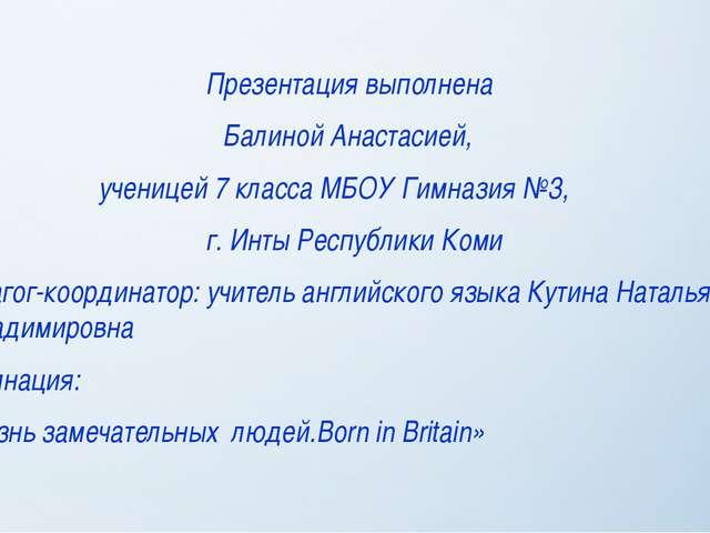 Презентация выполнена Балиной Анастасией, ученицей 7 класса МБОУ Гимназия №3...