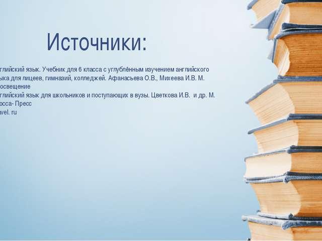 Источники: Английский язык. Учебник для 6 класса с углублённым изучением англ...