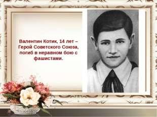 Валентин Котик, 14 лет – Герой Советского Союза, погиб в неравном бою с фашис