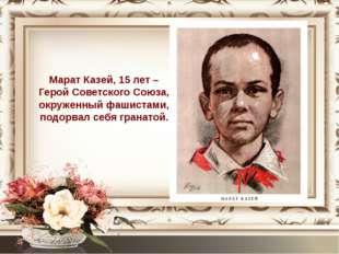Марат Казей, 15 лет – Герой Советского Союза, окруженный фашистами, подорвал