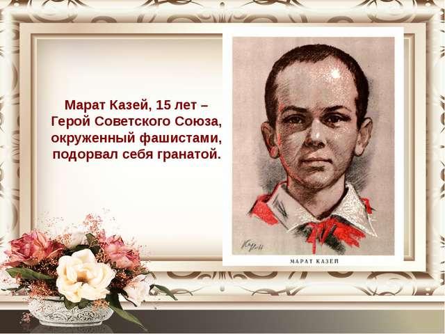 Марат Казей, 15 лет – Герой Советского Союза, окруженный фашистами, подорвал...
