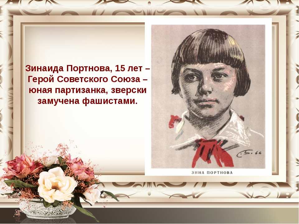 Зинаида Портнова, 15 лет – Герой Советского Союза – юная партизанка, зверски...