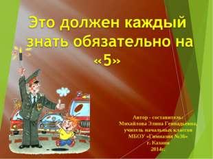 Автор - составитель: Михайлова Элина Геннадьевна, учитель начальных классов М