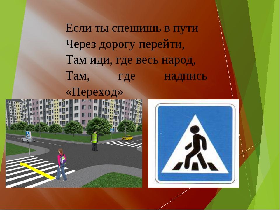 Если ты спешишь в пути Через дорогу перейти, Там иди, где весь народ, Там, гд...