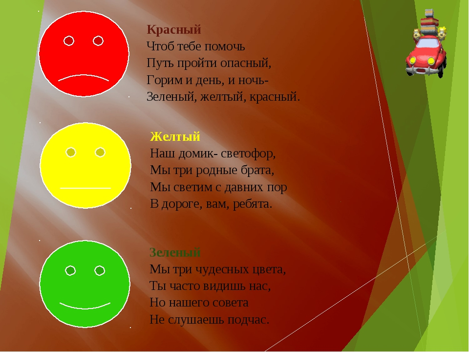 Красный Чтоб тебе помочь Путь пройти опасный, Горим и день, и ночь- Зеленый,...