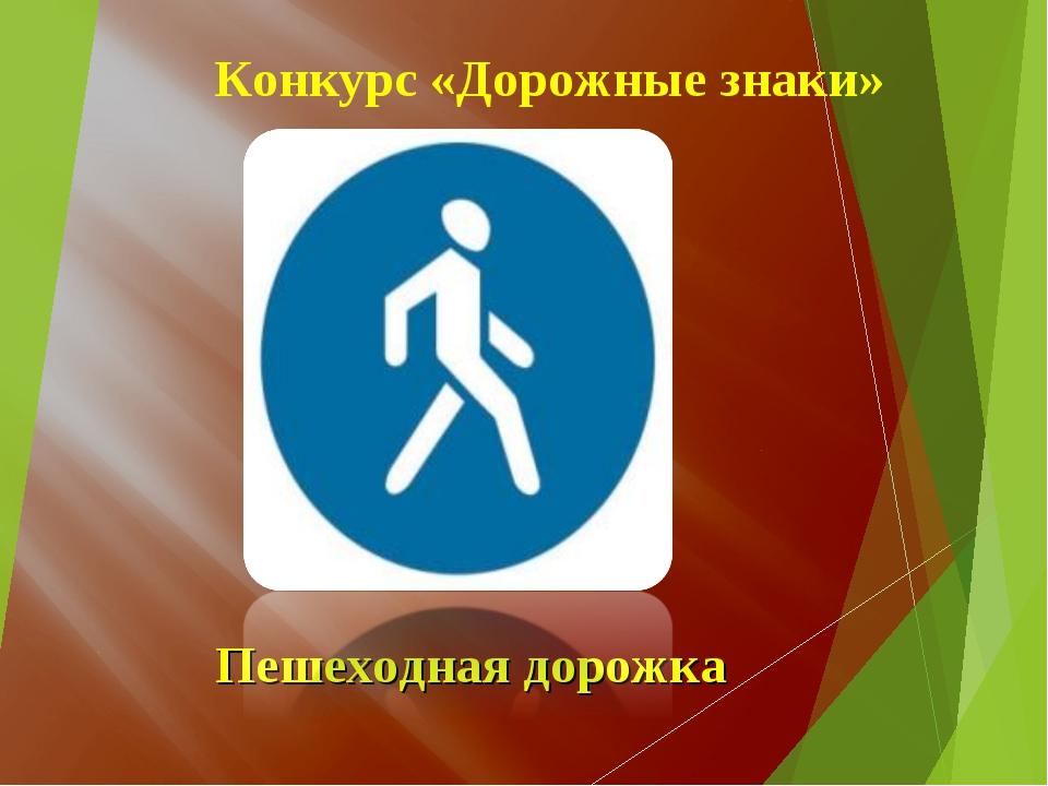 Пешеходная дорожка Конкурс «Дорожные знаки»