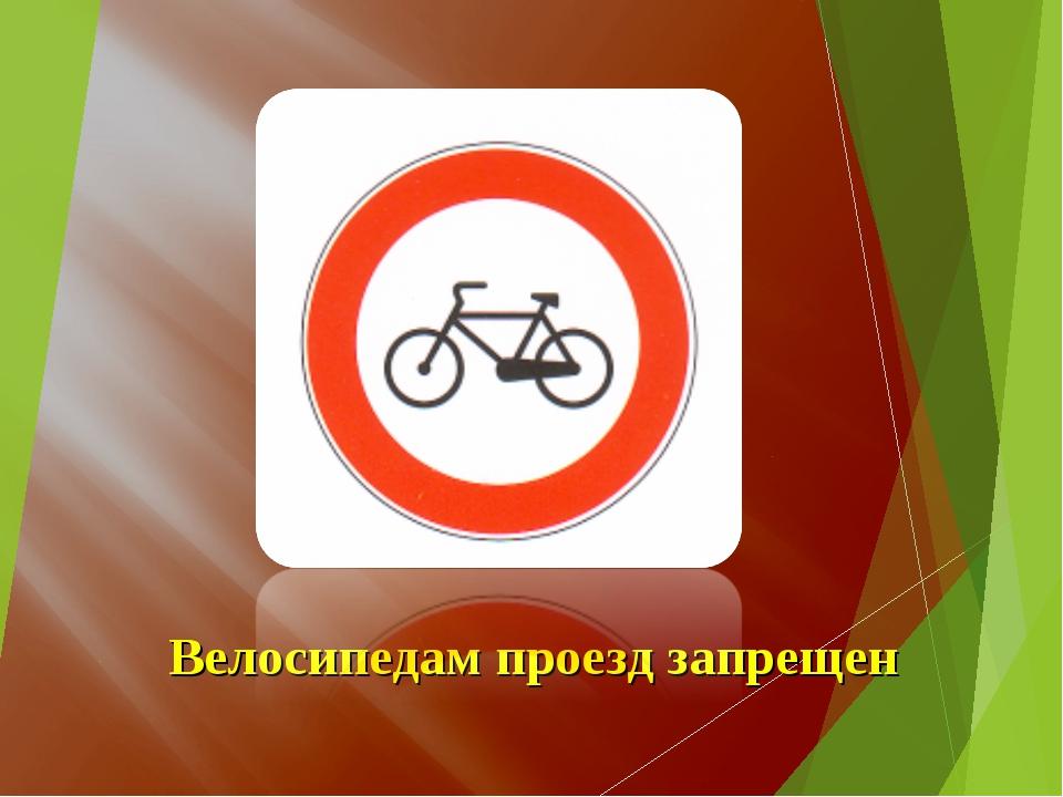 Велосипедам проезд запрещен