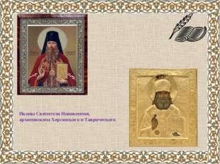 Иконы Святителя Иннокентия, архиепископа Херсонского и Таврического
