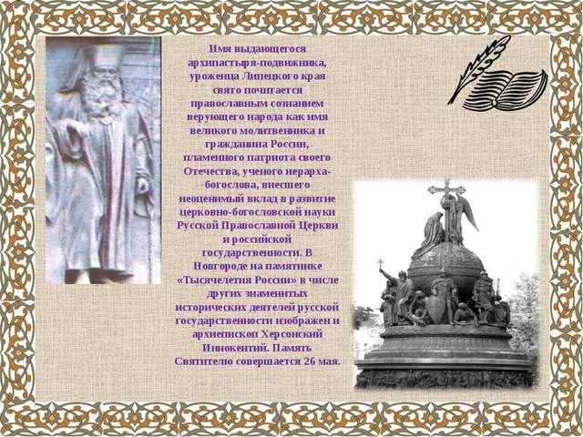 Имя выдающегося архипастыря-подвижника, уроженца Липецкого края свято почитае...