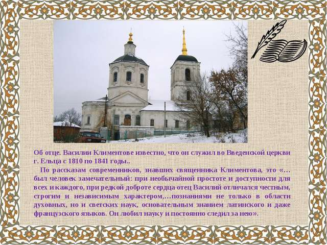 Об отце. Василии Климентове известно, что он служил во Введенской церкви г. Е...