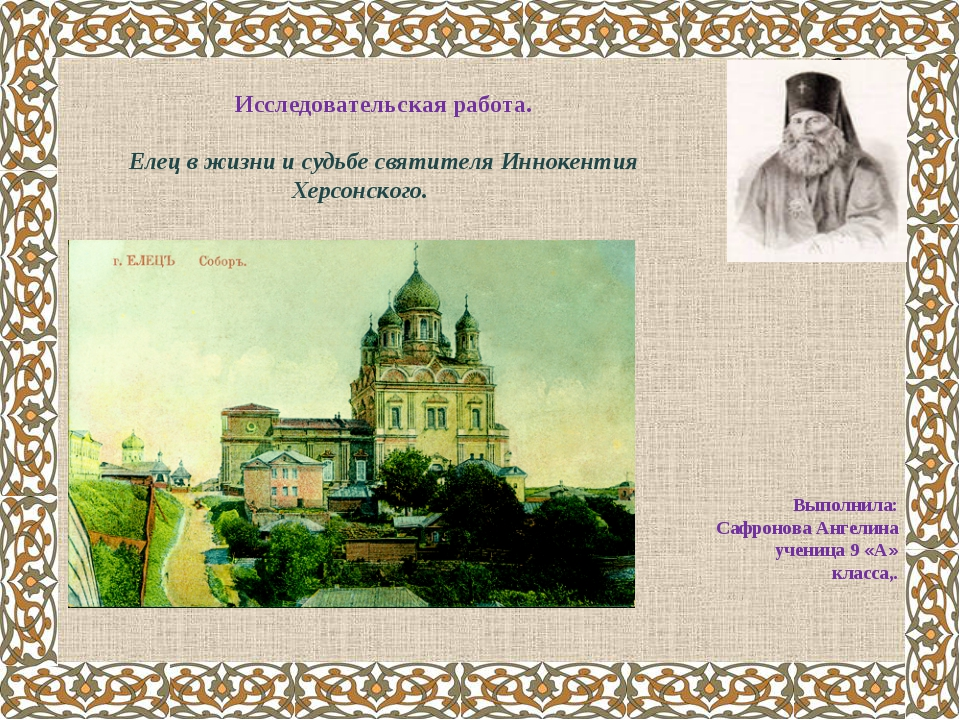 Исследовательская работа. Елец в жизни и судьбе святителя Иннокентия Херсонск...