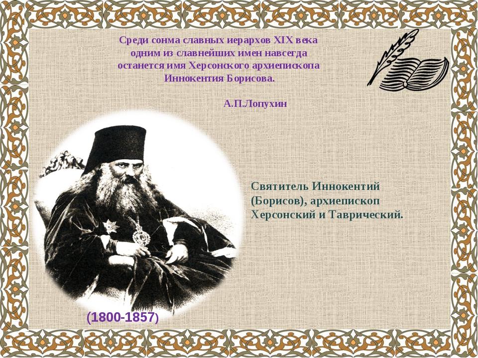 Среди сонма славных иерархов XIX века одним из славнейших имен навсегда остан...