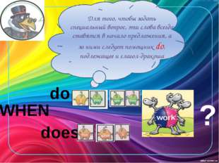 Who plays? Who sings? Who works? Ответы: I do. – Я. You do. – Ты. He does. -