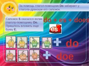 do does За помощь глагол-помощник Do забирает у глагола-дракоши его сапожок.