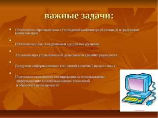 важные задачи: Обеспечение образовательных учреждений компьютерной техникой и