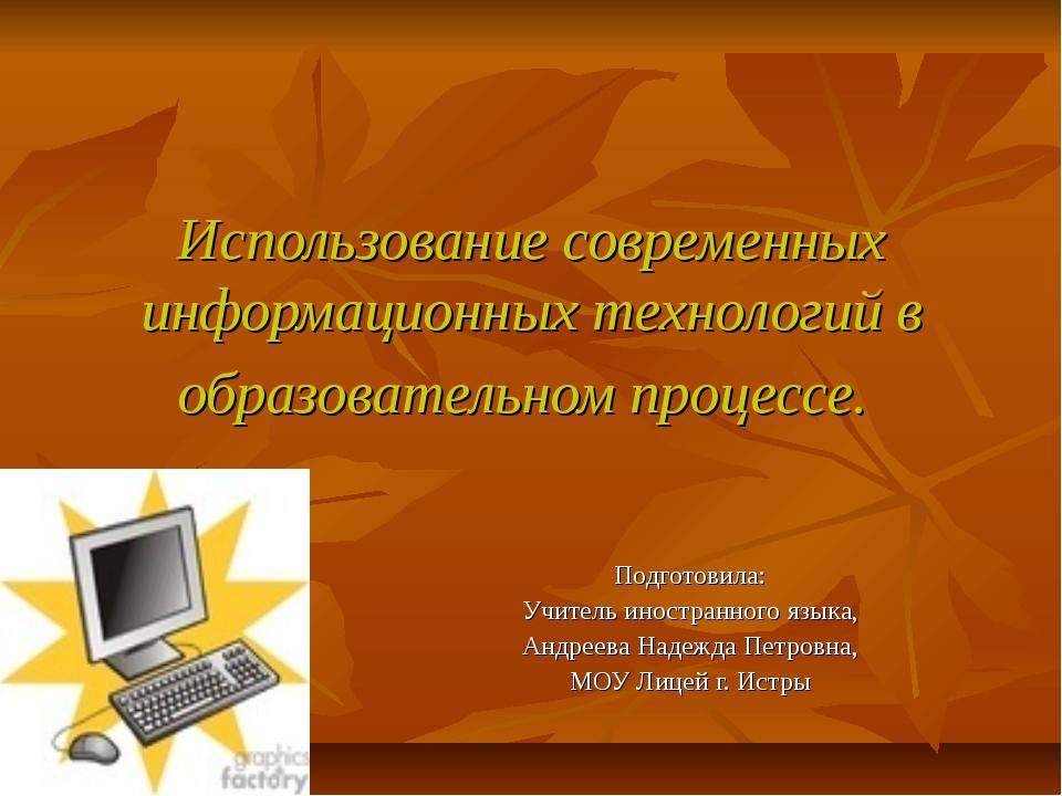 Использование современных информационных технологий в образовательном процесс...