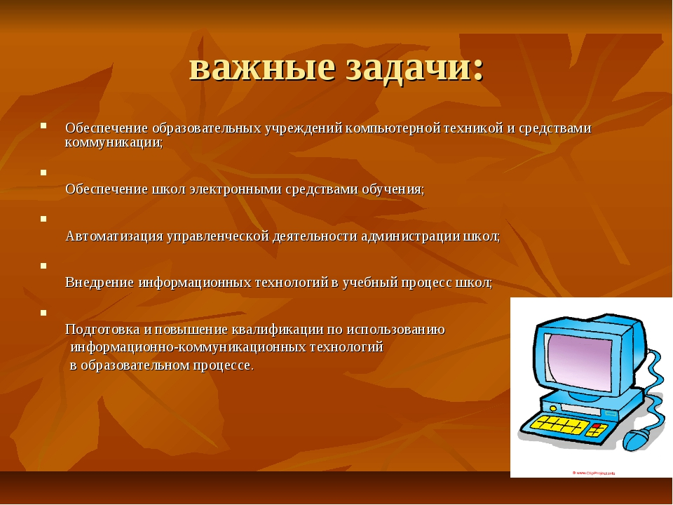важные задачи: Обеспечение образовательных учреждений компьютерной техникой и...