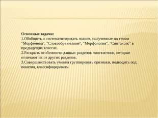 """Основные задачи: Обобщить и систематизировать знания, полученные по темам """"М"""