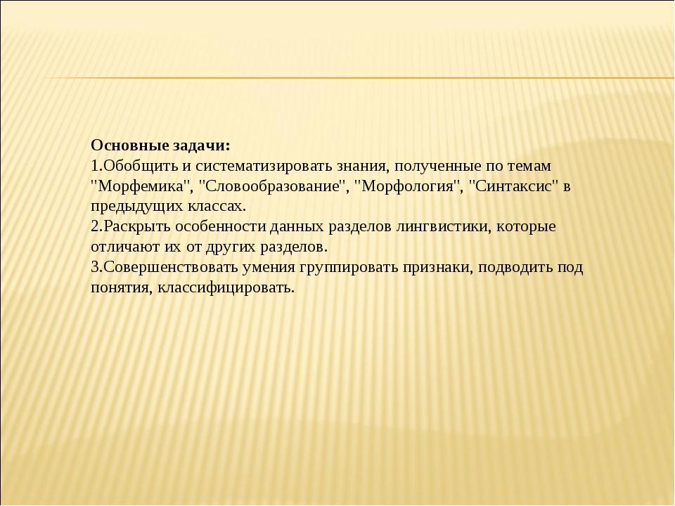 """Основные задачи: Обобщить и систематизировать знания, полученные по темам """"М..."""
