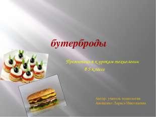 бутерброды Презентация к урокам технологии в 5 классе Автор: учитель технолог