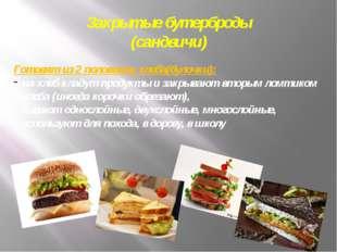 Закрытые бутерброды (сандвичи) Готовят из 2 половинок хлеба(булочки): на хлеб