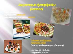 Закусочные бутерброды (канапе) Готовят на фигурных ломтиках хлеба (можно пред