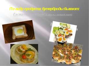 Гастрономические (с яйцом, с овощной икрой) По виду продукта бутерброды бывают: