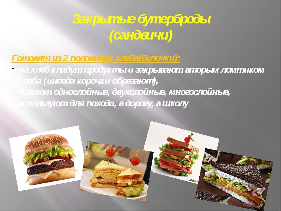 Закрытые бутерброды (сандвичи) Готовят из 2 половинок хлеба(булочки): на хлеб...