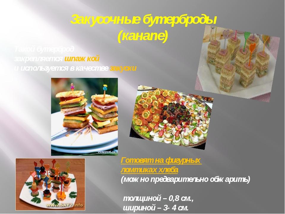 Закусочные бутерброды (канапе) Готовят на фигурных ломтиках хлеба (можно пред...