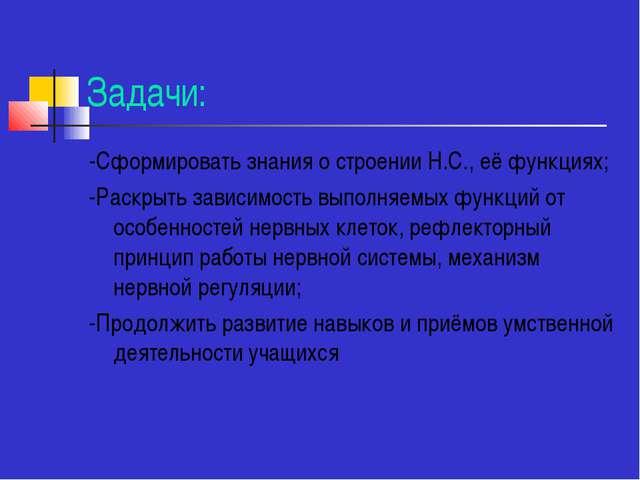 Задачи: -Сформировать знания о строении Н.С., её функциях; -Раскрыть зависимо...