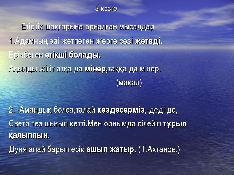 3-кесте Етістік шақтарына арналған мысалдар 1.Адамның өзі жетпеген жерге сөз...