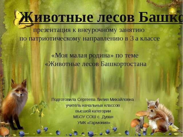 Реферат на тему животный мир башкортостана 249