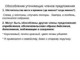 Обособление уточняющих членов предложения 1. Обстоятельства места и времени (