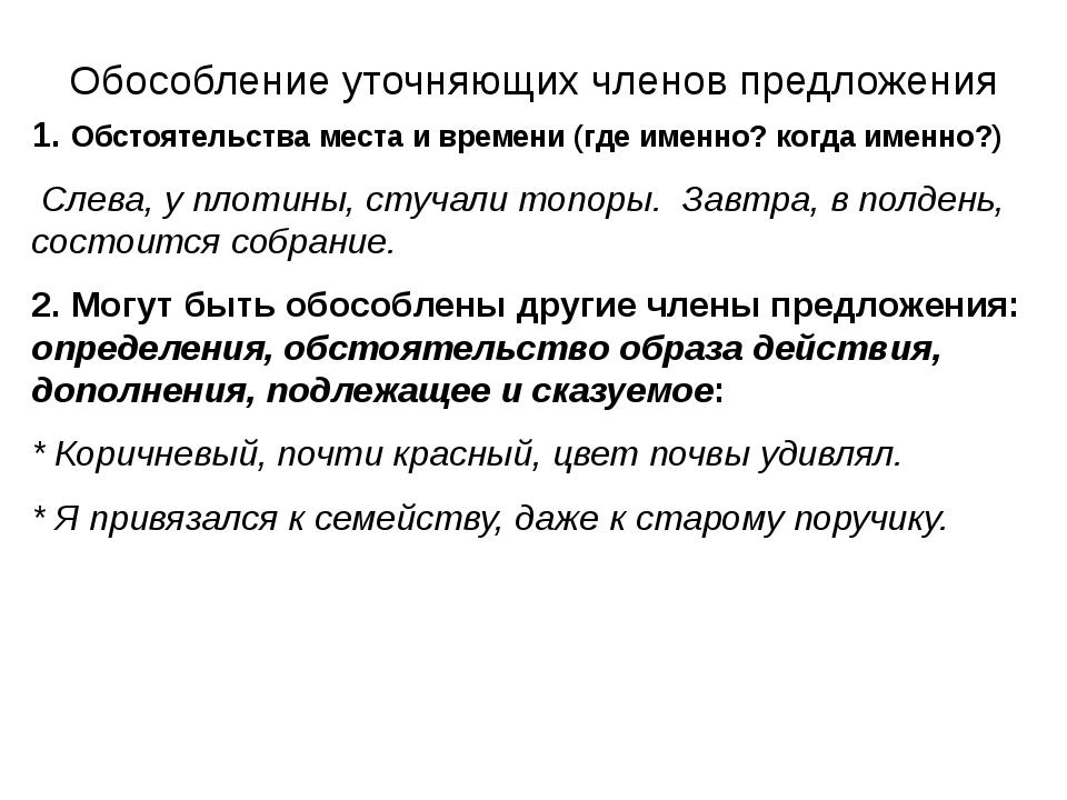 Обособление уточняющих членов предложения 1. Обстоятельства места и времени (...