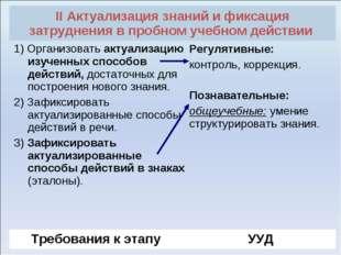 II Актуализация знаний и фиксация затруднения в пробном учебном действии  1)