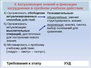 II Актуализация знаний и фиксация затруднения в пробном учебном действии  4)