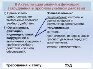 II Актуализация знаний и фиксация затруднения в пробном учебном действии  7)